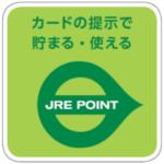 「カードの提示で貯まる・使える」緑のJRE POINTマーク