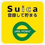 「Suica登録して貯まる」黄色のSuicaマーク