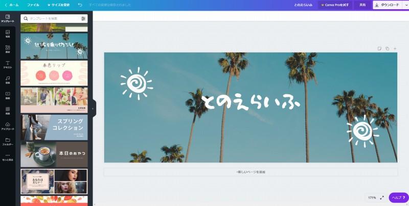 Canovaのデザイン作成画面