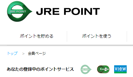 JREポイントサイトにSuicaやViewカードが登録されている様子