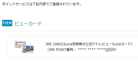 JREポイント番号が登録されている様子