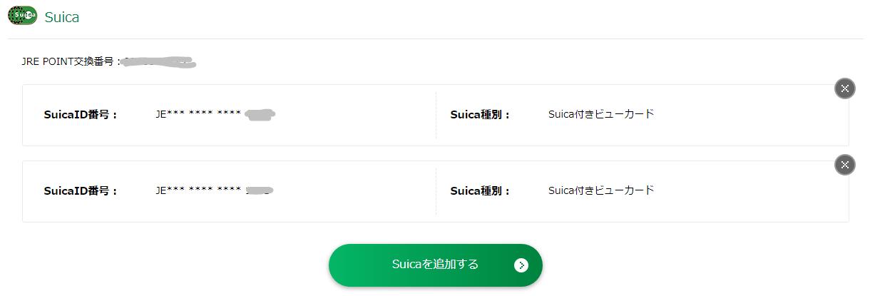 SuicaがJREポイントサイトに登録されている様子
